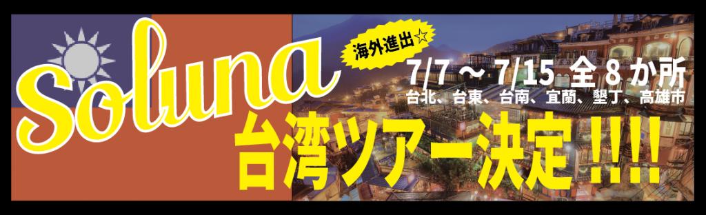 HPバナー 台湾ツアー2017