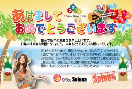 Soluna 年賀状2015