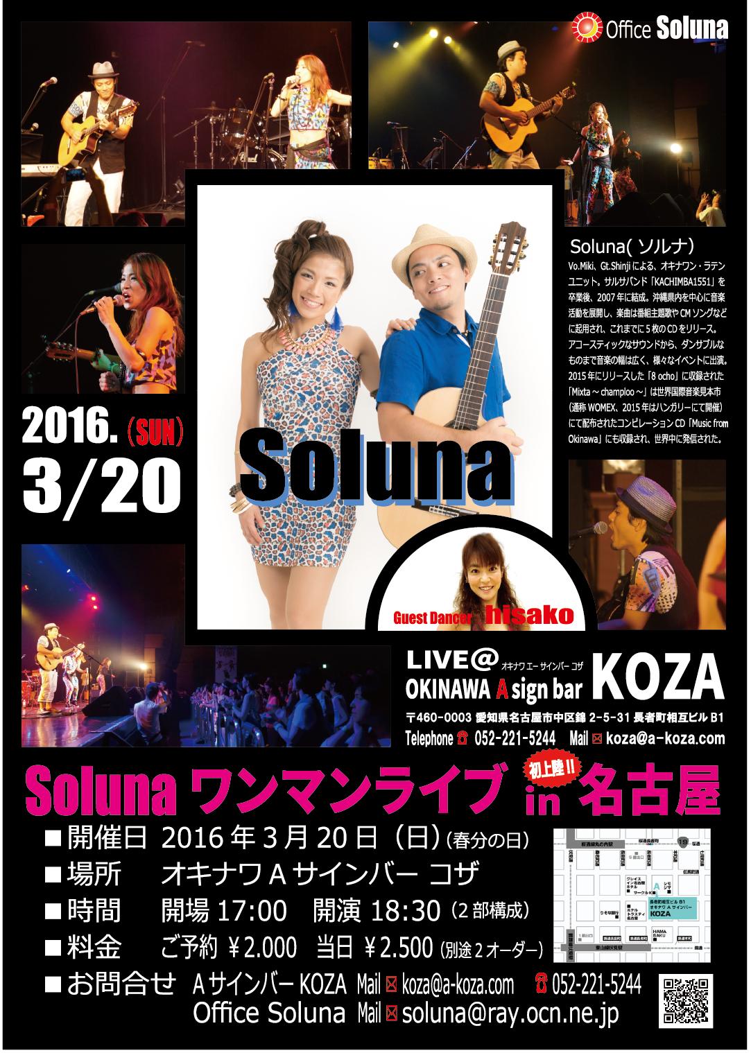 名古屋ライブ2016 B5版